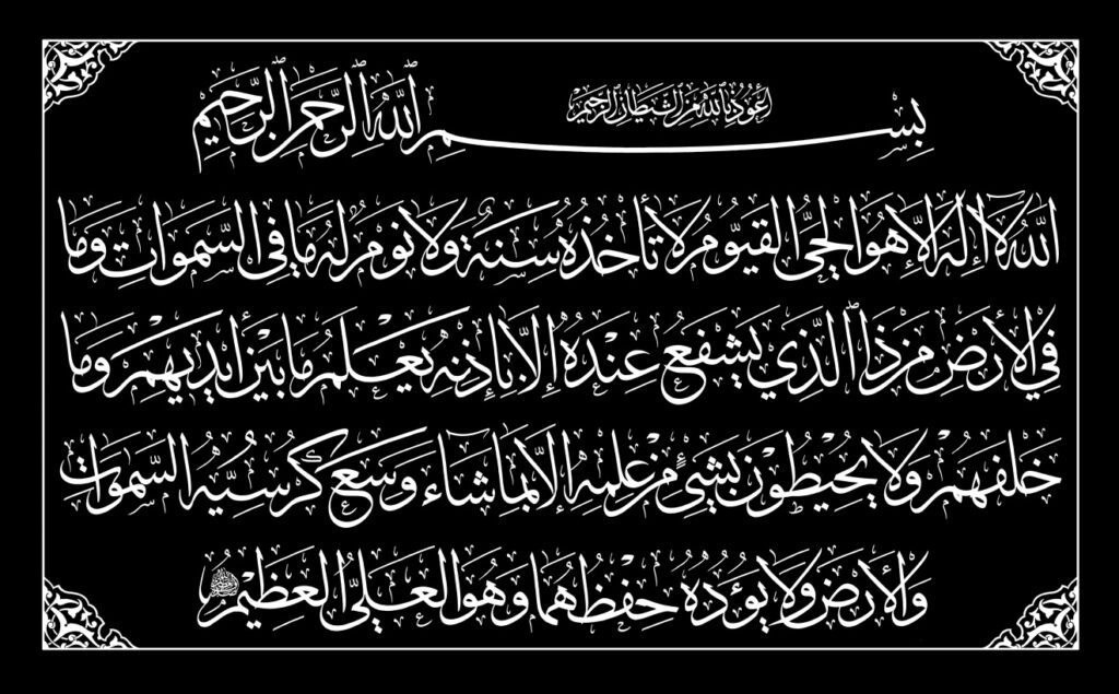 Ayat Korsi 1 Black Rectangular