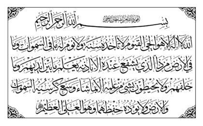Al-Baqarah 2, 255 (Ayat Kursi, Style 1, Rectangular, White)
