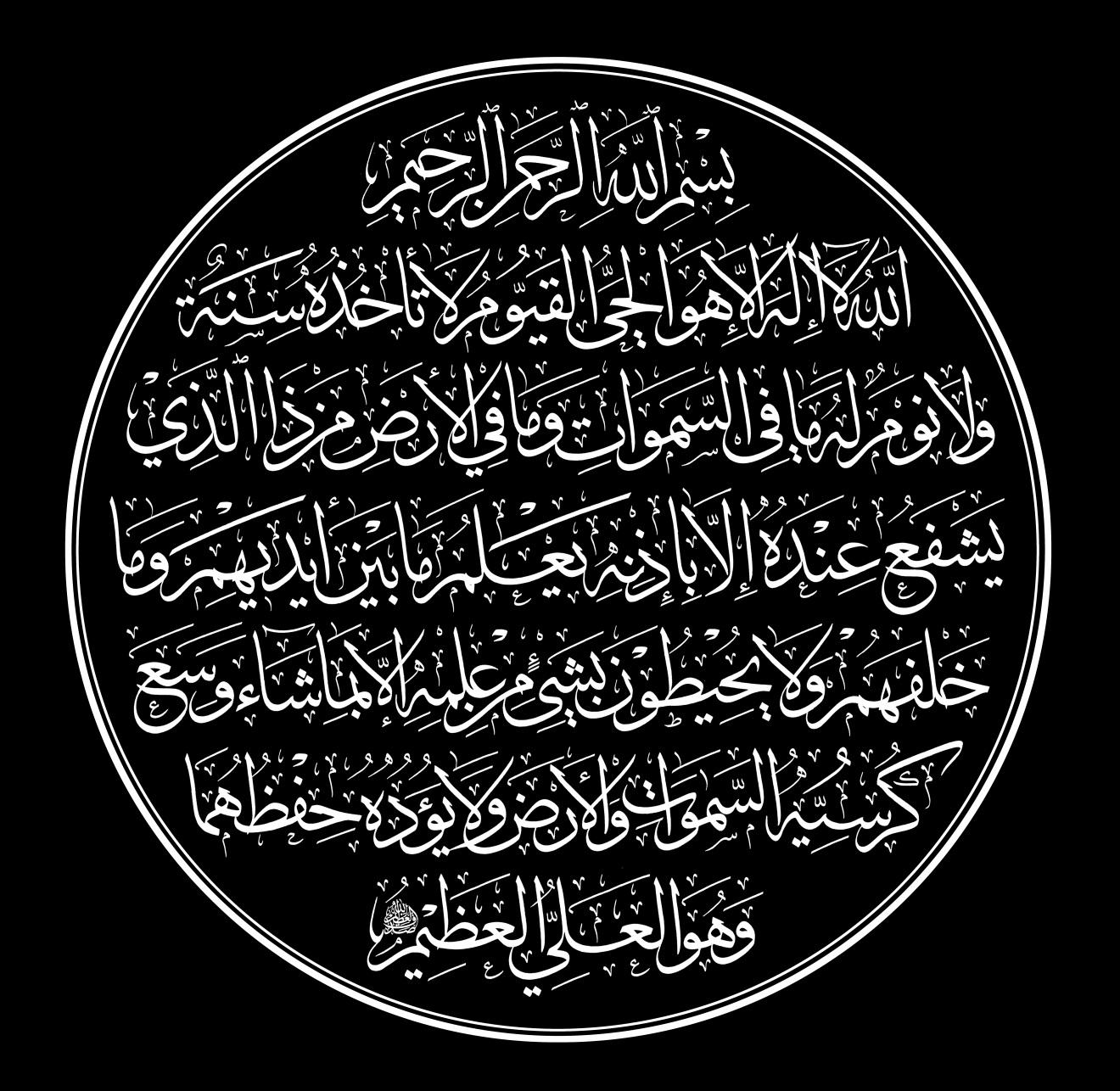 islamic calligraphy ayat kursi black