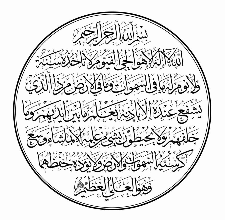 Al baqarah 2 255 ayat kursi style 2 round white Calligraphy ayat