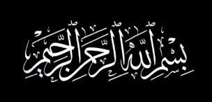 Basmallah 4 Black
