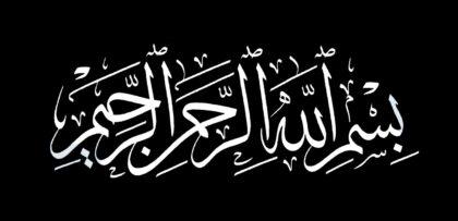 Basmallah 4 – Black