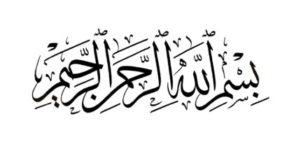 Basmallah 4 – White