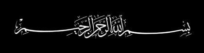 Basmallah 5 – Black