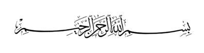 Basmallah 5 – White
