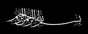 Basmallah 6 Black