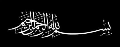 Basmallah 6 – Black