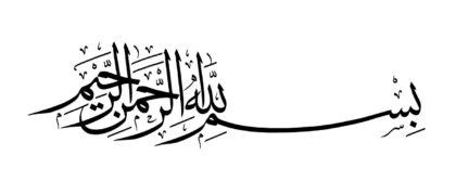 Basmallah 6 – White