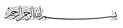 بسملة ٧ – أبيض