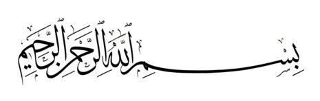 Basmallah in White