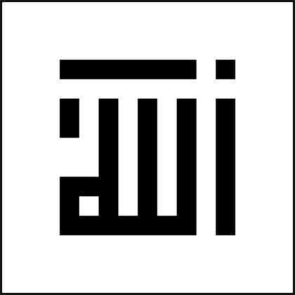 لفظ الجلالة، تصميم واحد (أ)