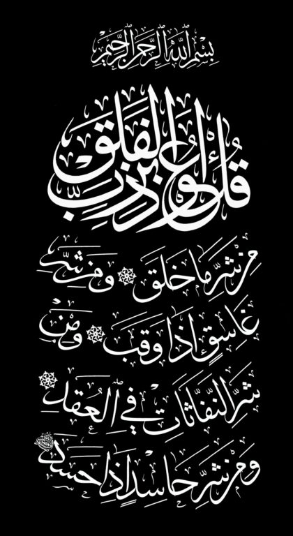 Al-Falaq 113, 1-5 (Black)