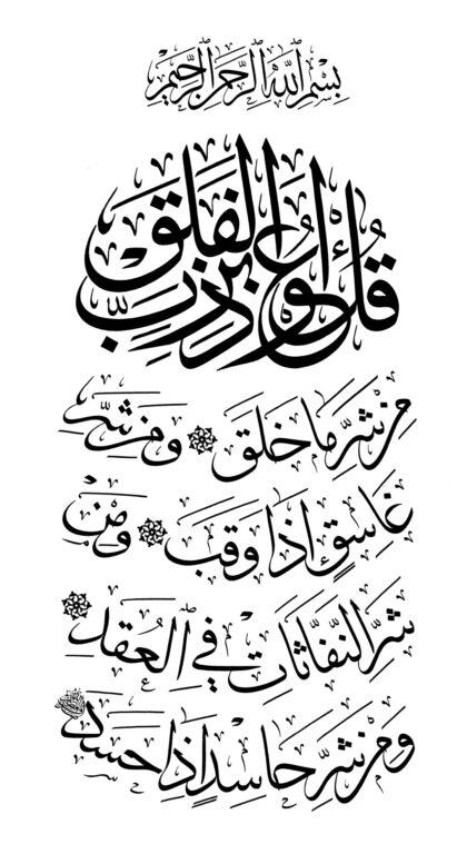 Al-Falaq 113, 1-5 (White)