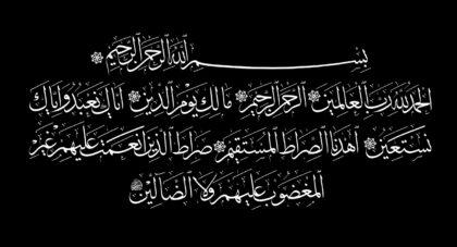 Al-Fatihah 1, 1-7 (Style 1, Rectangular, Black)