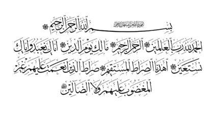 Al-Fatihah 1, 1-7 (Style 1, Rectangular, White)