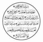 Fatiha 2 Round White