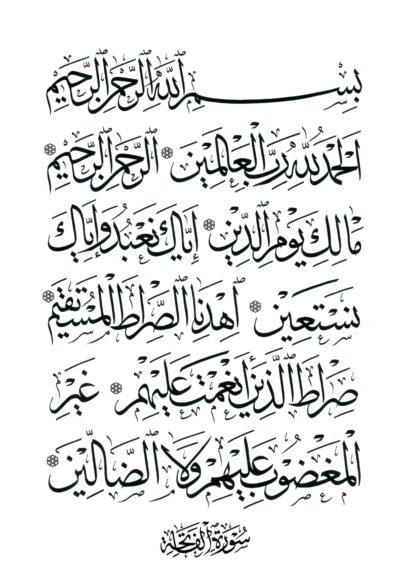 الفاتحة، الخطاط حسن كنعان 8.5.12، عمودي