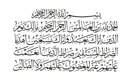 Al-Fatihah 1, 1-7 (Rectangle)