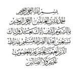 Fatihah centered