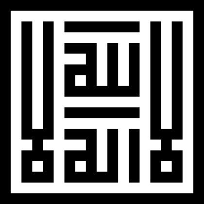 First Shahada Square Kufic