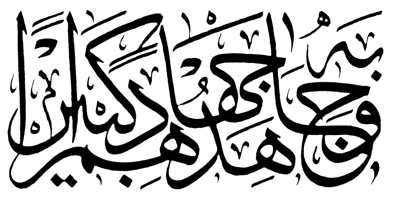 Image result for surah al furqan calligraphy
