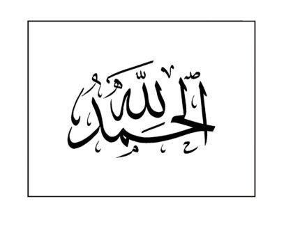 حمد 2