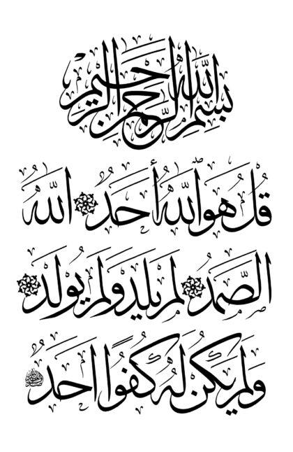 Al-Ikhlas 112, 1-4 (Style 1, White)