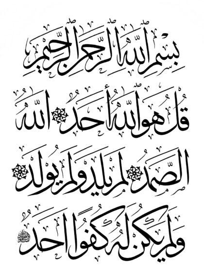 Al-Ikhlas 112, 1-4 (Style 2, White)