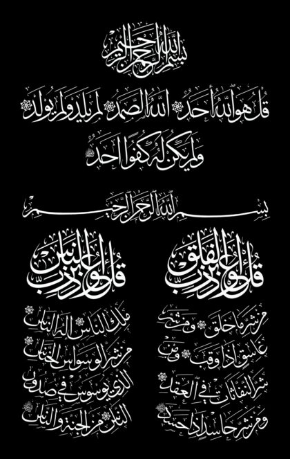 Al-Ikhlas, Al-Falaq and An-Nas (Black)