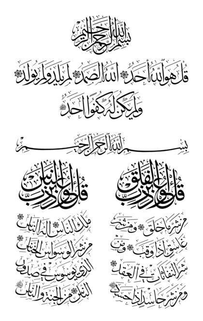 Al-Ikhlas, Al-Falaq and An-Nas (White)