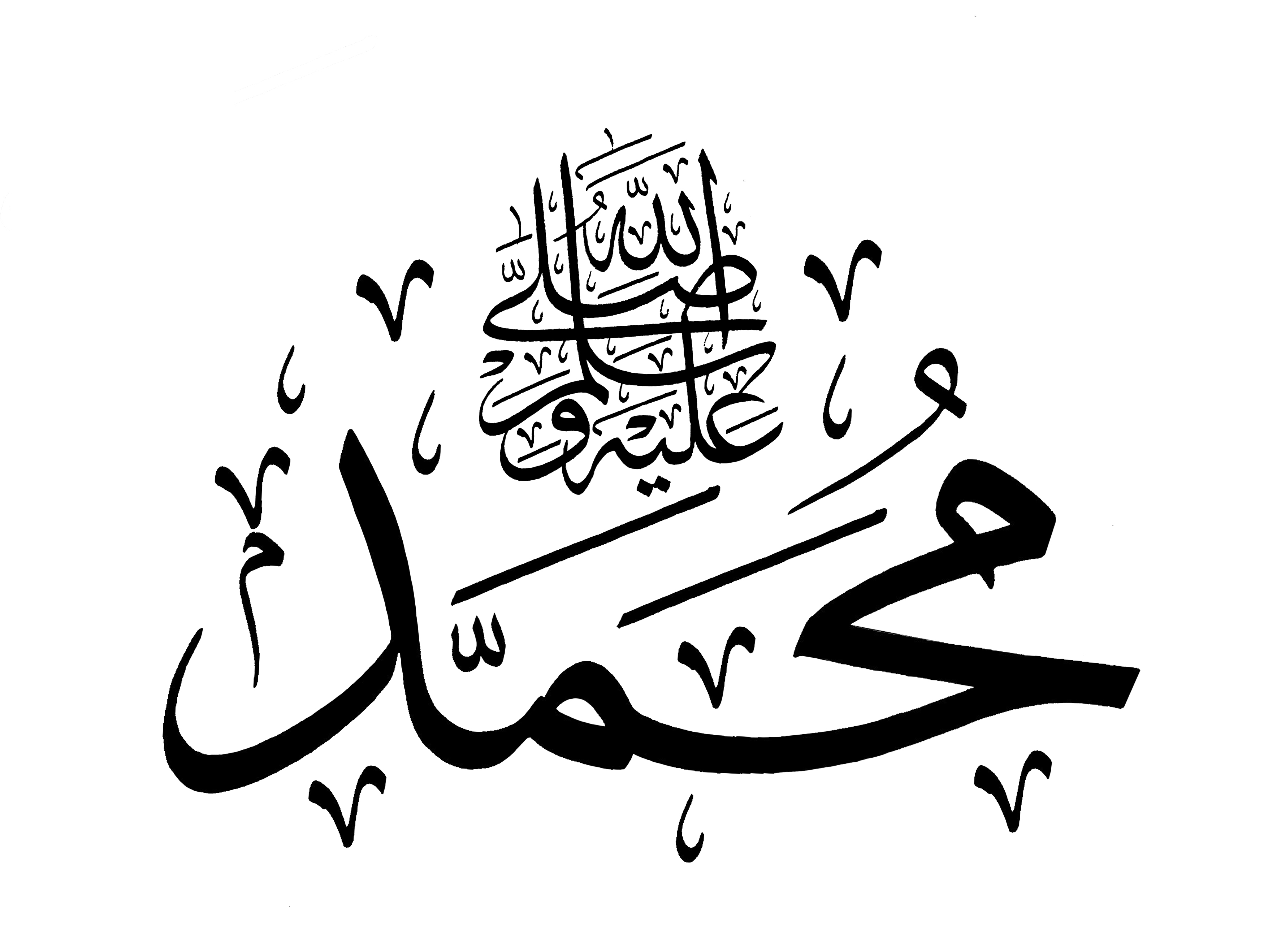 نبذة عن سيدنا محمد [ص]بالإنجليزية Muhammad-1-White