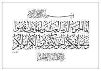 Muhammad 47 36