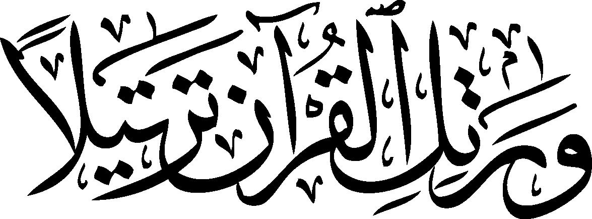 تحميل القران الكريم word مجانا