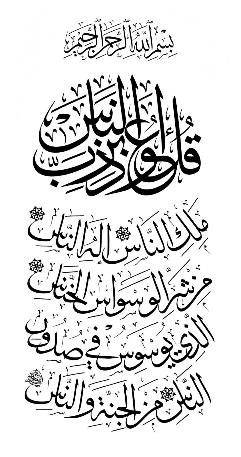 الخطوط الإسلامية مجانا سورة الناس أبيض