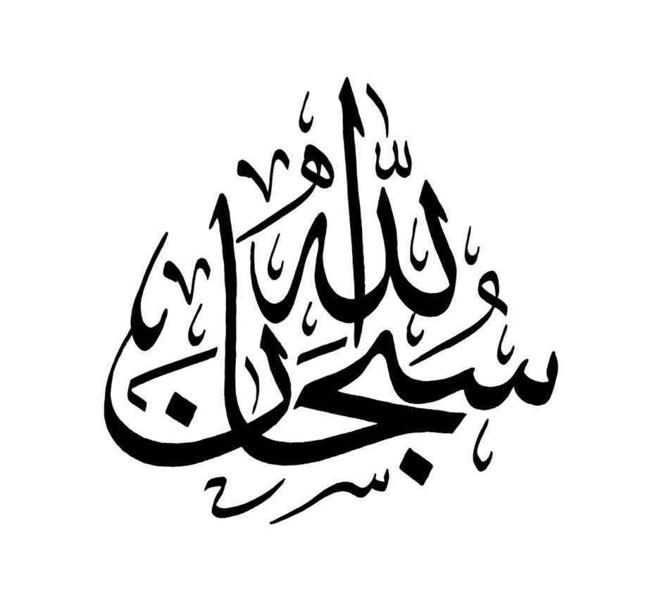 Free Islamic Calligraphy | Subhan Allah