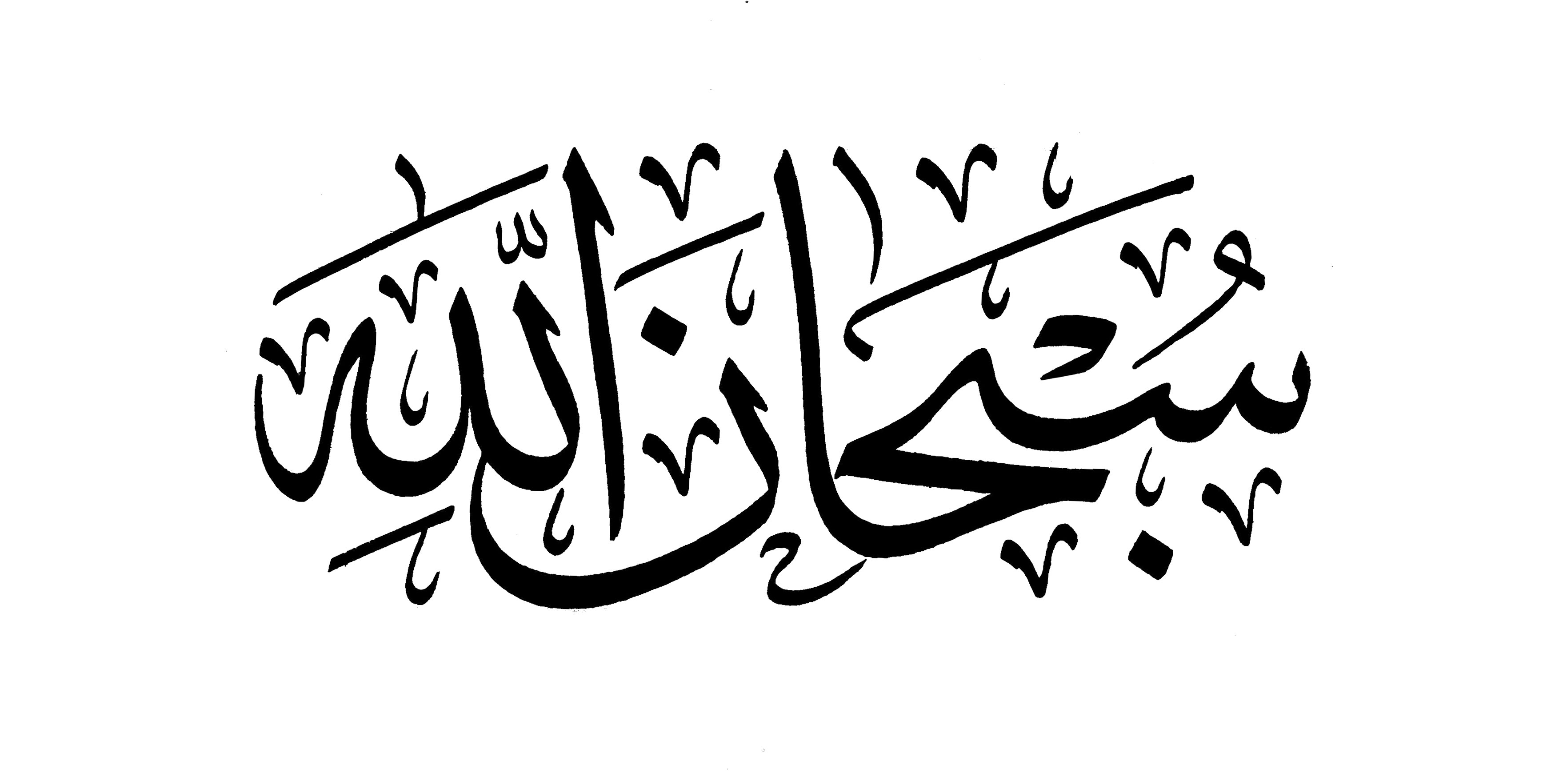 Subhan Allah - Free Coloring Pages