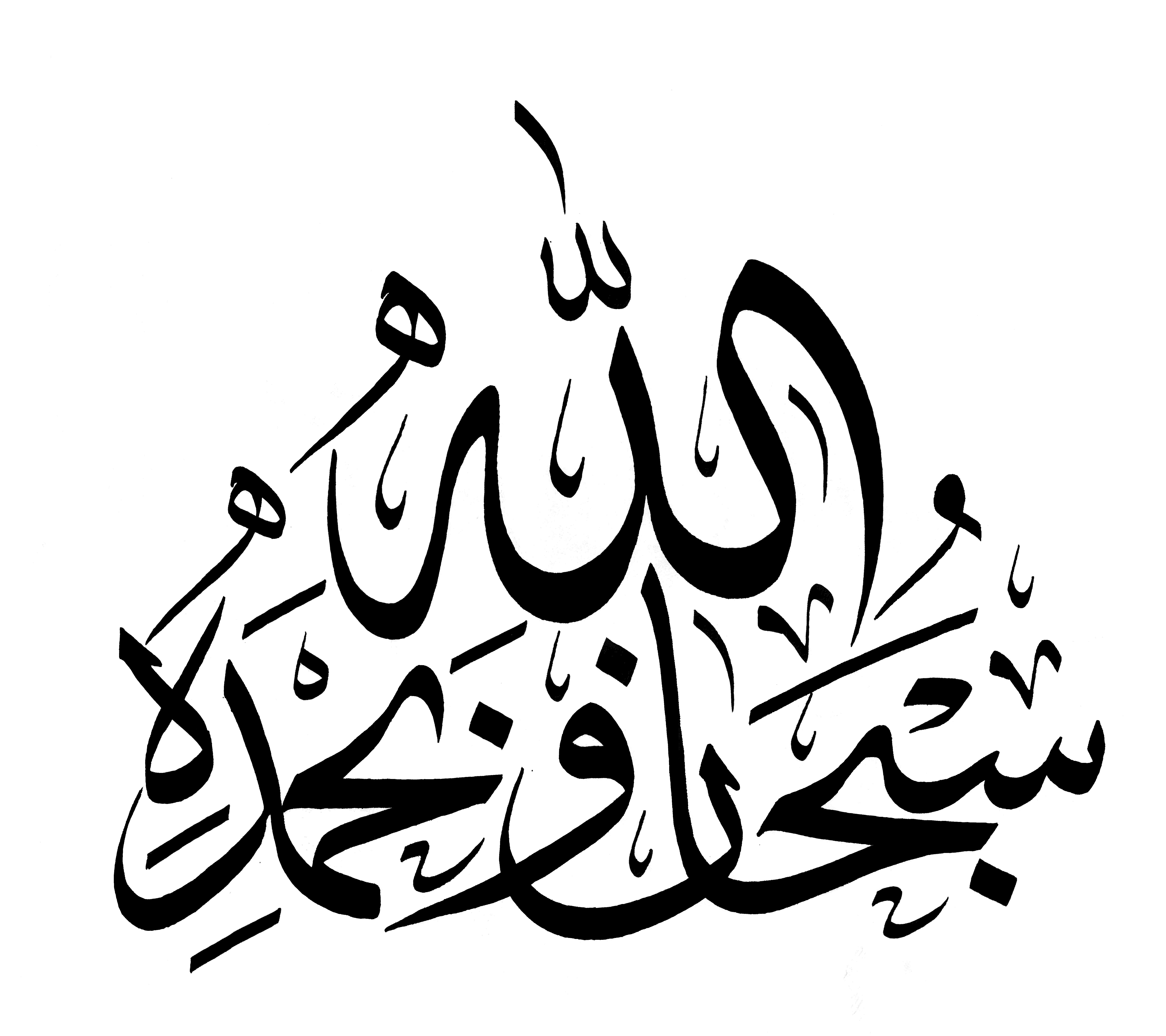 الخطوط الإسلامية مجانا سبحان الله وبحمده