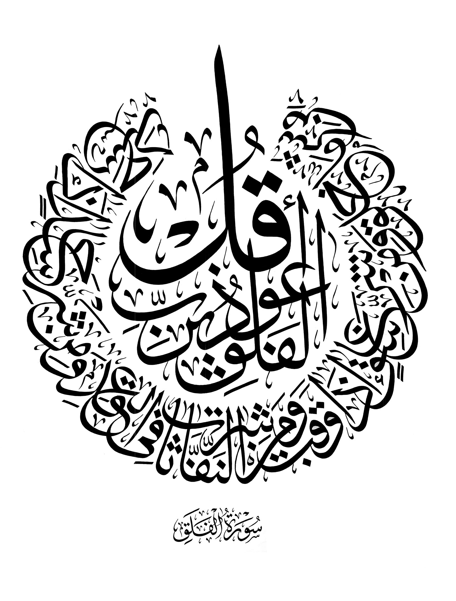 Free Islamic Calligraphy Surat Al Falaq