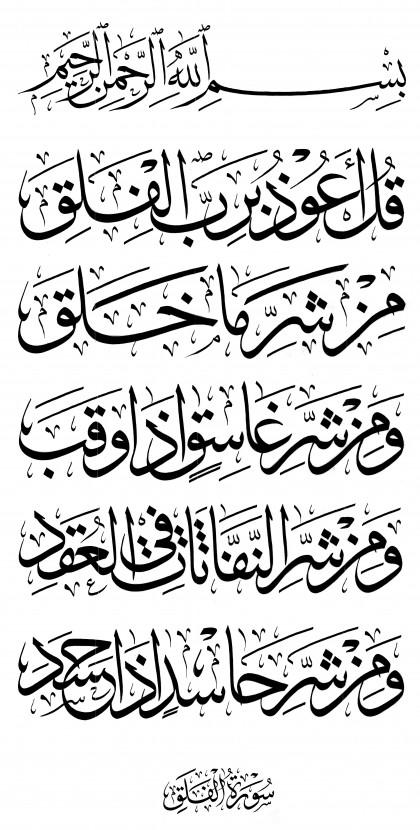 Al-Falaq 113, 1-5