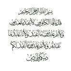 Surat Al Kafirun