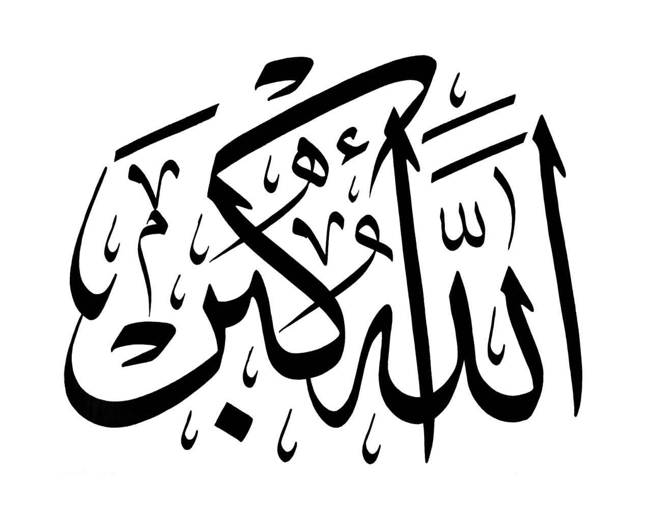 Free Islamic Calligraphy | Takbir medium