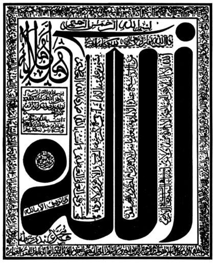 اسم الله (أسلوب فني مغربي)