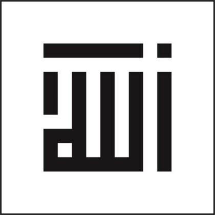 لفظ الجلالة ، تصميم واحد (ب)