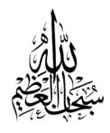subhan allah al athim