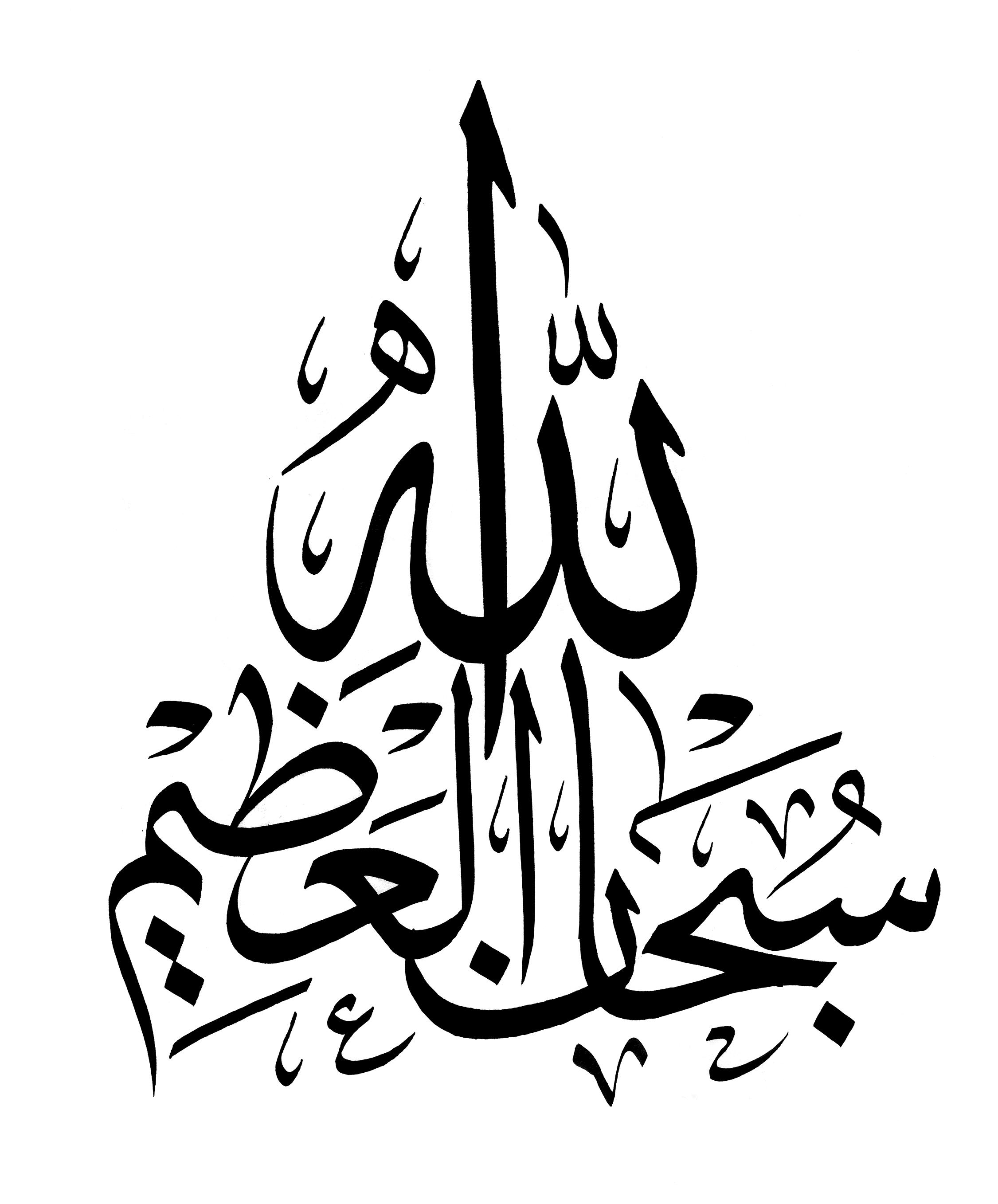 Pin Quranic Calligraphy Free Islamic Wallpapers Ramadan