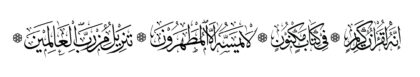 Al-Waqi'ah 56, 77-80 (one line)