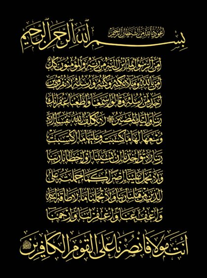 Al-Baqarah 2, 285-286 (Black, Gold Text)