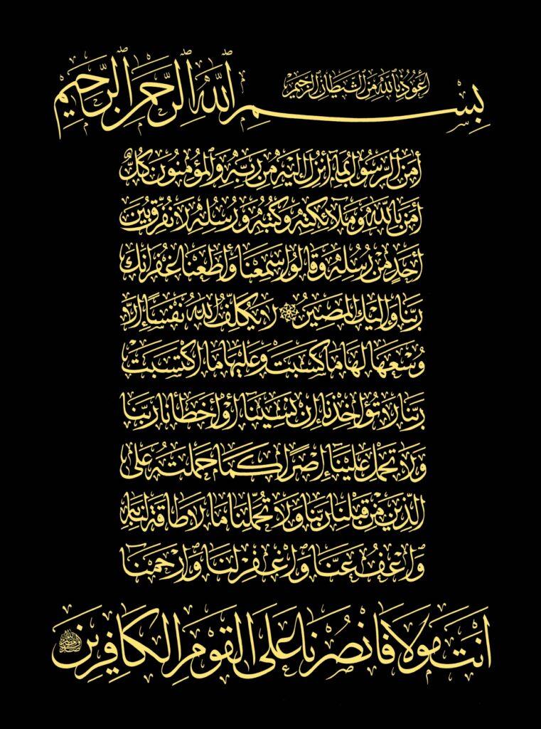 2 Al Baqarah 2 285 286 Black Gold Text
