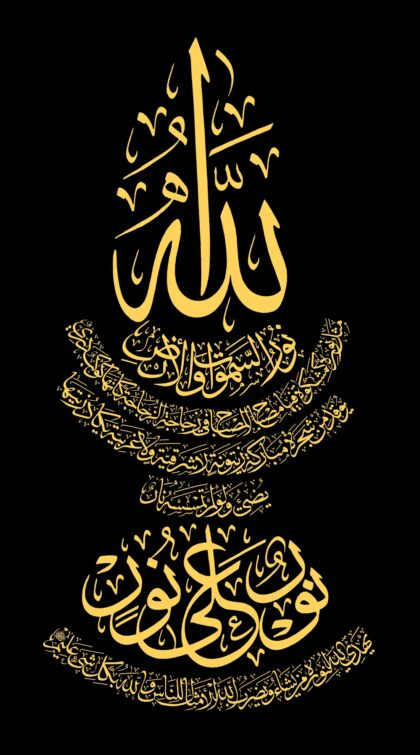 Ayat al-Nur 24, 35 (Black, Gold Text, Version 2)