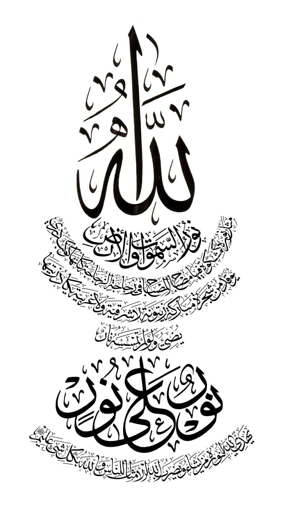 Free Islamic Calligraphy Ayat Al Nur 24 35 White
